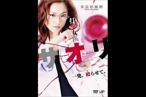 Female Doctor Saori: Let me do it once / Dageki Jyoi Saori Ippatsu Yarasete