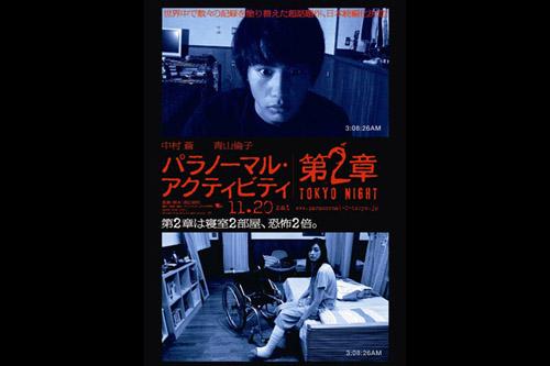 パラノーマル・アクティビティ 第2章 TOKYO NIGHT