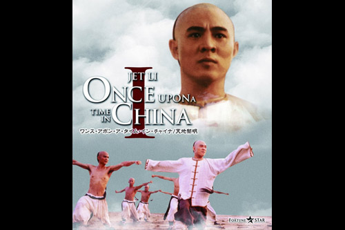 黄飛鴻之三: 獅子王争覇 | ONCE UPON A TIME IN CHINA III | Wong Fei Hung ji saam: Si wong jaang ba