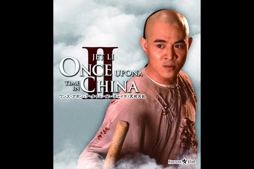 黄飛鴻之二: 男兒當自強 | ONCE UPON A TIME IN CHINA II | Wong Fei Hung II: Naam yi dong ji keung