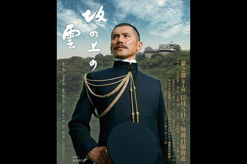 坂の上の雲 第2部 (#6-9) / NHKスペシャルドラマ