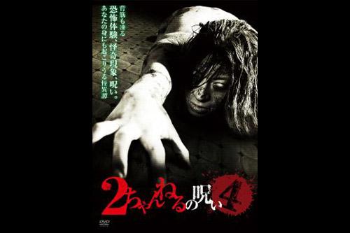 Curse of 2ch Vol.4