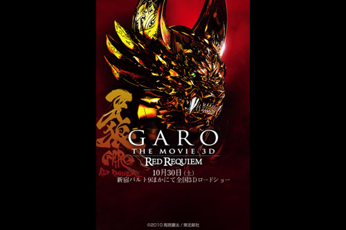 牙狼〈GARO〉 ~RED REQUIEM~