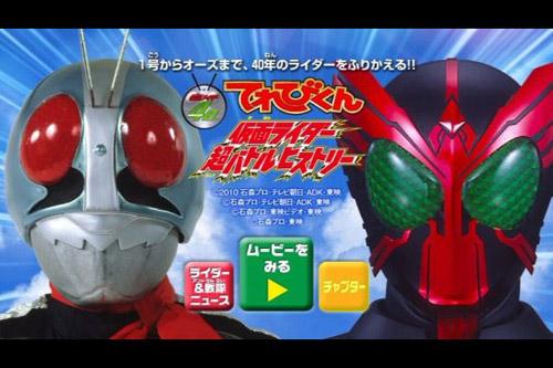 Kamen Rider Chou Battle History
