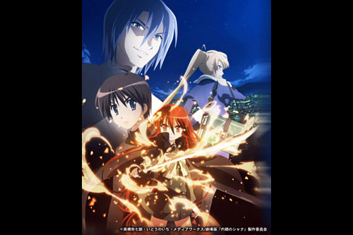 Shakugan no Shana | Burning-Eyed Shana
