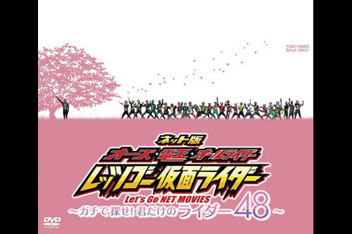OOO, Den-O, All Riders: Let's Go Kamen Riders: ~Let's Look! Only Your 48 Riders~