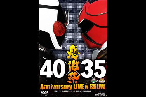仮面ライダー生誕40周年×スーパー戦隊シリーズ35作品記念 40×35 感謝祭 Anniversary LIVE & SHOW