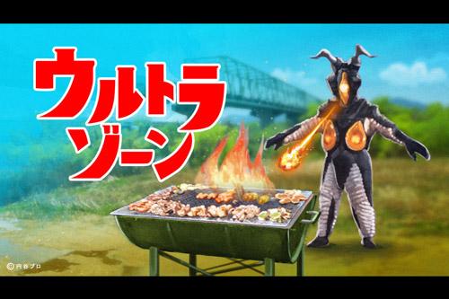 ウルトラゾーン (全23話)