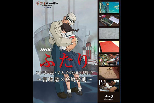 ふたり/コクリコ坂・父と子の300日戦争 ~ 宮崎 駿×宮崎吾朗