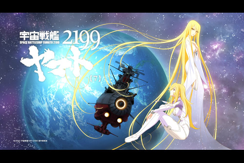 宇宙戦艦ヤマト2199 (全26話)