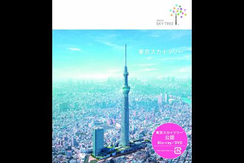 東京スカイツリー  (公認DVD)