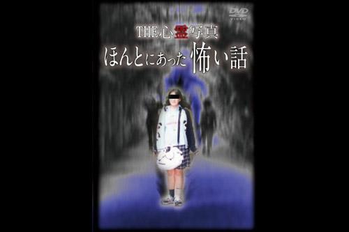 THE Shinrei Shashin - Honto ni Atta Kowai Hanashi