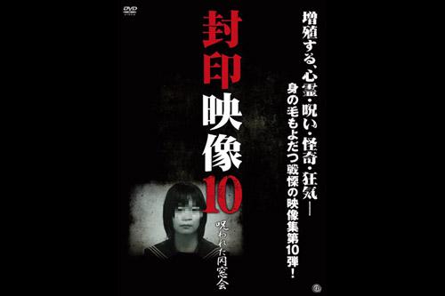 封印映像 10 呪われた同窓会