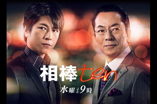 相棒 Season 10 (全19話)