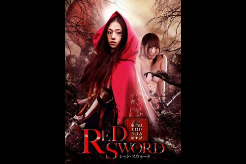 Honto ha eroi Grimms' Fairy Tales RED SWORD