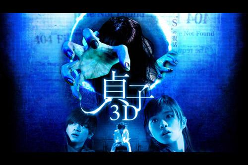 貞子 3D