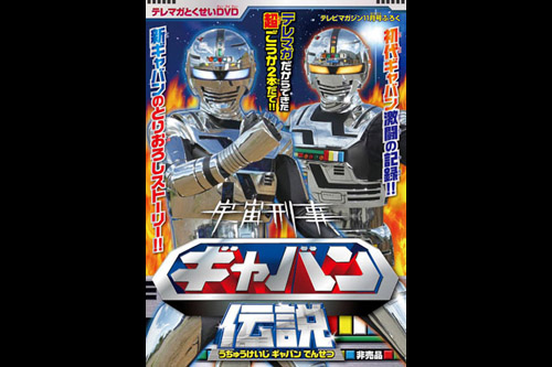 Legendary Space Sheriff Gavan