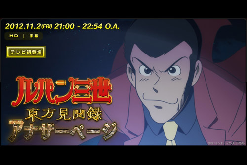 Lupin III - Record of Observations of the East ~Another Page~
