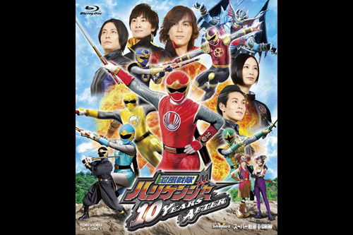 Ninpuu Sentai Hurricaneger: 10YEARS AFTER