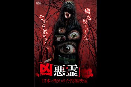 凶悪霊 13本の呪われた投稿映像 Vol.1