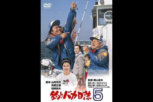 釣りバカ日誌 5