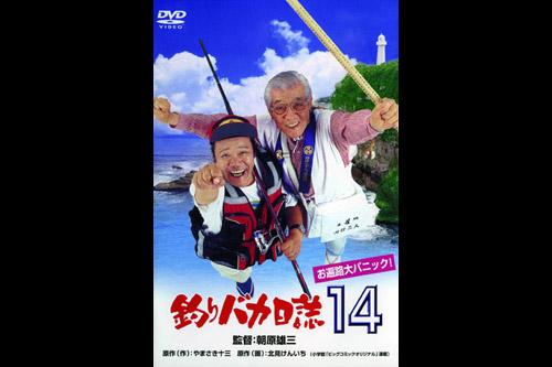 釣りバカ日誌 14 お遍路大パニック!