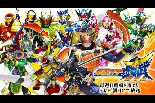 仮面ライダー鎧武/ガイム (全47回)