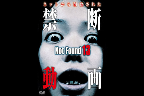 Not Found 13 ネットから削除された禁断動画