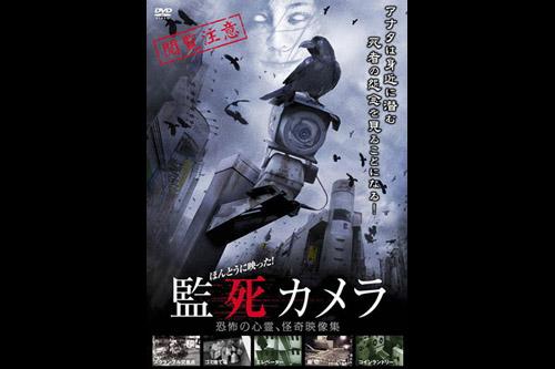 Hontou ni Utsutta! Kanshi Camera