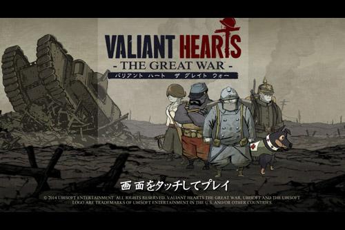 バリアント ハート ザ グレイト ウォー / Valiant Hearts: The Great War (iOS)
