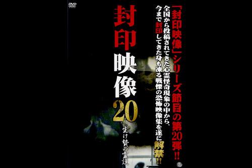 封印映像 20 生け贄の霊説