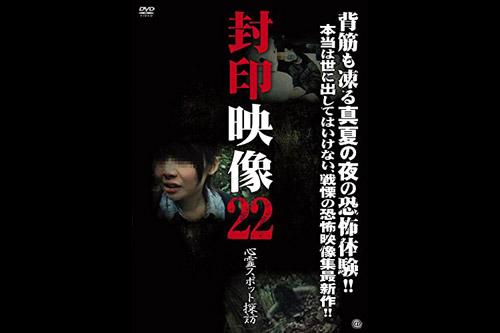 封印映像22 心霊スポット探訪