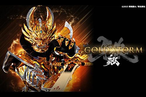 牙狼〈GARO〉 -GOLDSTORM- 翔 (全22話)