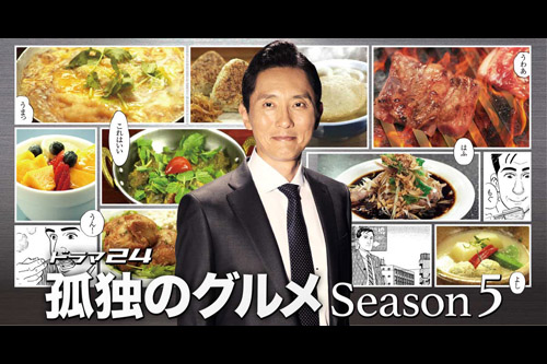 Le Gourmet solitaire | Kodoku no Gurume | The Solitary Gourmet Season5