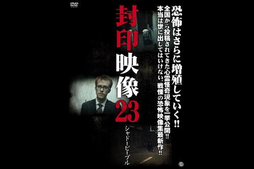 封印映像23 シャドーピープル