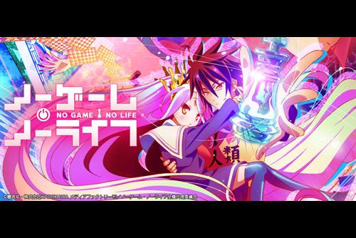 ノーゲーム・ノーライフ (全12話)