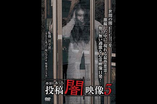 Hontoniatta Toukou Yami Douga 5