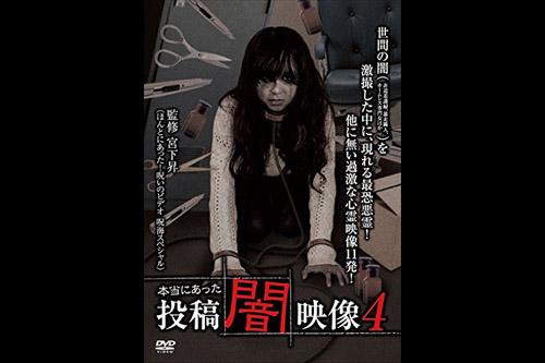 Hontoniatta Toukou Yami Douga 4