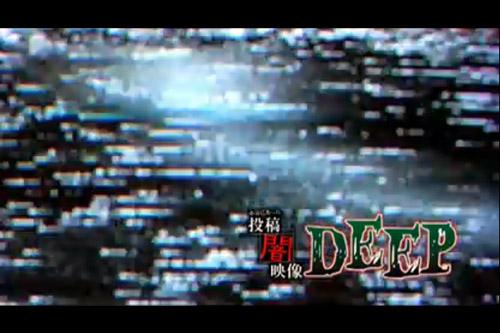 本当にあった投稿闇映像 DEEP 1