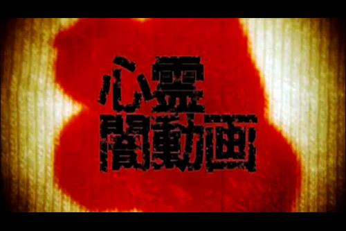 心霊闇動画 1