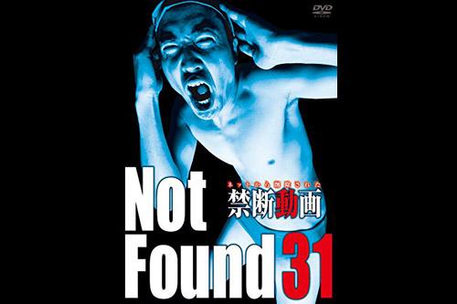 Not Found 31 ネットから削除された禁断動画