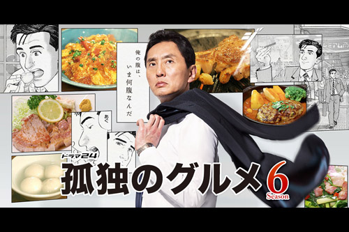 Le Gourmet solitaire | Kodoku no Gurume | The Solitary Gourmet Season6