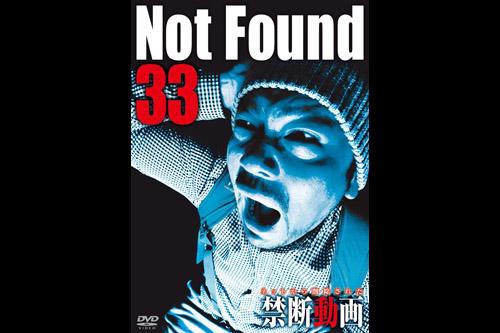Not Found 33 ネットから削除された禁断動画
