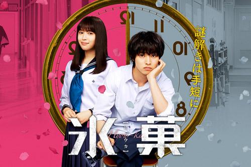 氷菓 (実写映画)