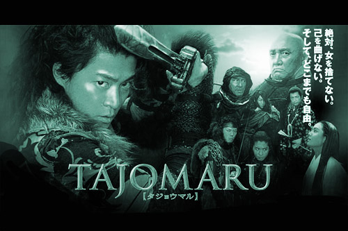 [妄想] TAJOMARU