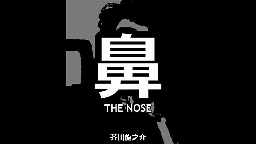【ゆっくり文庫】芥川龍之介「鼻」