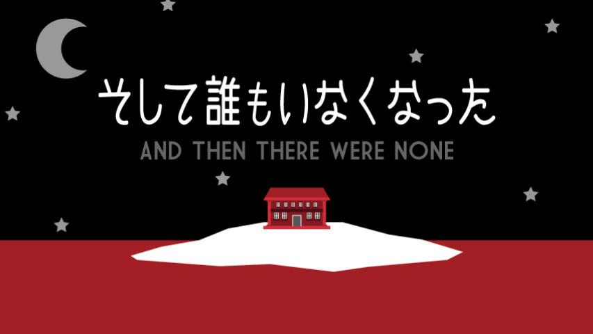 【ゆっくり文庫】クリスティ「そして誰もいなくなった」