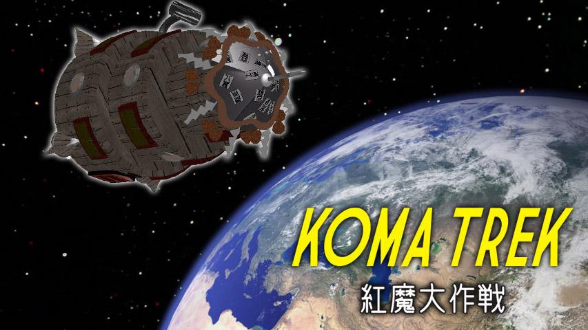 【ゆっくり文庫】紅魔大作戦「謎の球体」パイロット版