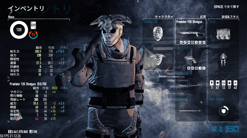 PAYDAY2 The Horned Beast