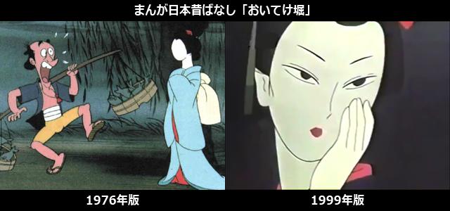 まんが日本昔ばなし「おいてけ堀」